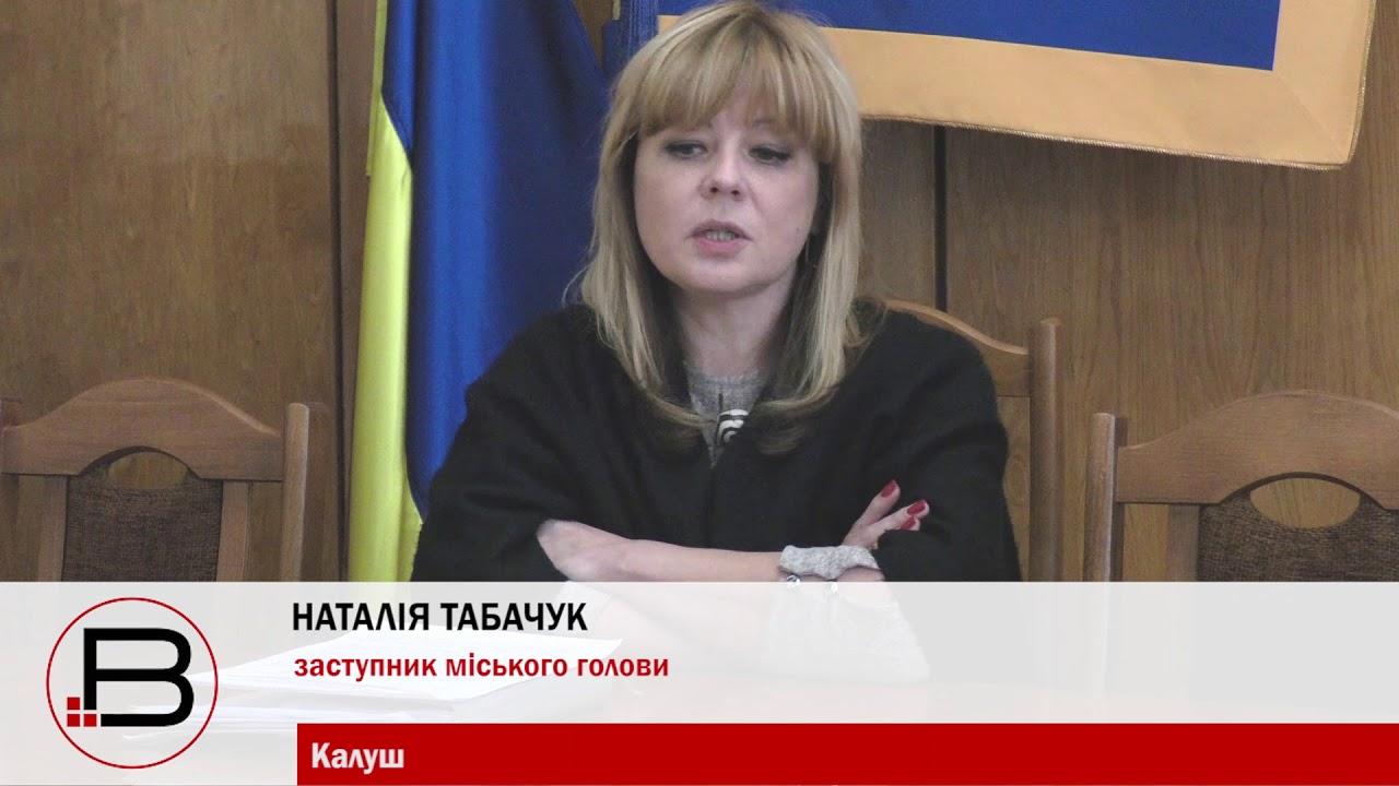 Наталія Табачук: Є села, які хочуть об'єднатися з Калушем