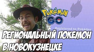 [Pokemon GO] Поимка Пачирису в Новокузнецке!