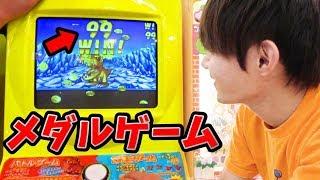ゲームセンターYouTuber対決!MAX99枚で予想外の結果に!!メダルゲーム さとちん&ステバイ