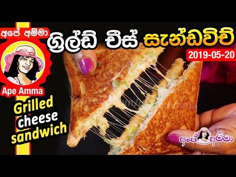 ✔පෝෂණීය ග්රිල්ඩ් චීස් සැන්ඩවිච් Grilled cheese sandwich by Apé Amma