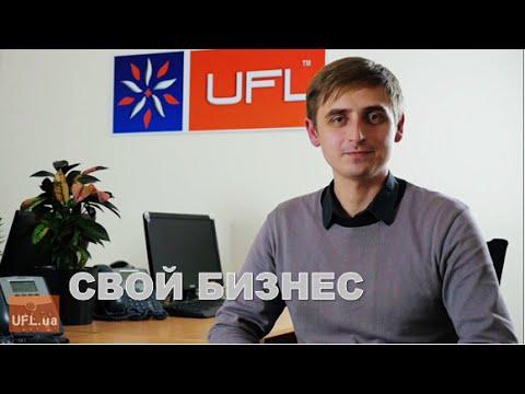 Свой бизнес. Франшиза UFL. Цветочный бизнес по всему миру