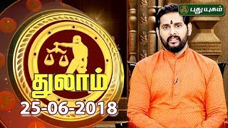 Rasi Palan   Libra   Thula Rasi   25/06/2018   Puthuyugam TV