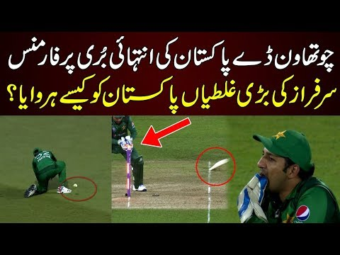 Pakistan Cricket Team Big Mistakes Against England in 4th ODI 2019 | Branded Shehzad