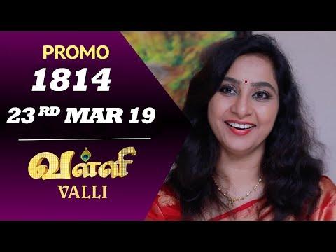 Valli Promo 23-03-2019 Sun Tv Serial Online