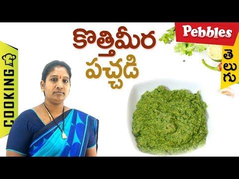How to Prepare kothimeera pachadi in Telugu |  కొత్తిమీర పచ్చడి | తెలుగులో