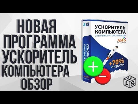 Скачать программу для очистки компьютера на русском языке