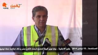 يقين | زيارة وزير البيئة لمصنع أسمنت لأفارج مصر و ذلك لمتابعة خطة توفيق الأوضاع للمصنع