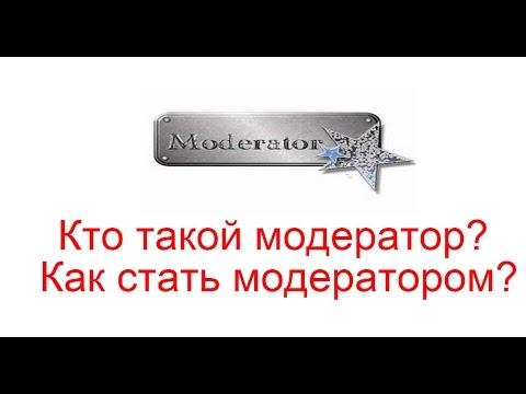 Кто такой модератор? Как стать модератором?