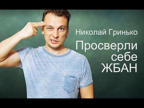 Николай Гринько - Просверли себе жбан