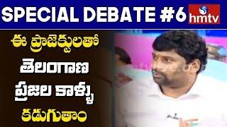 ఈ ప్రాజెక్టులతో తెలంగాణ ప్రజల కాళ్ళు కడుగుతాం - Balka Suman | Ponnam Vs Suman | Debate #6 | hmtv