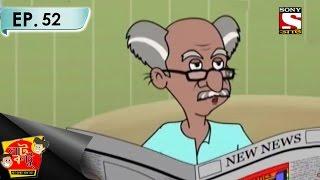 Nut Boltu (Bengali) - নাট বল্টু - Episode 52 - Nuter Notun Kaka