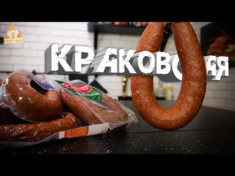 Рейтинг: Краковская колбаса