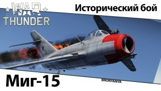 War Thunder [Goolya] МиГ-15