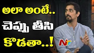 Siddharth Comments About All the Controversies He is Surrounded by in TFI  || Gruham