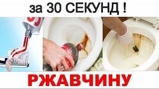 Чем убрать ржавчину с раковины в домашних условиях 193