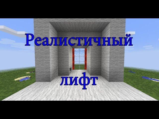 Как сделать лифт в Майнкрафте