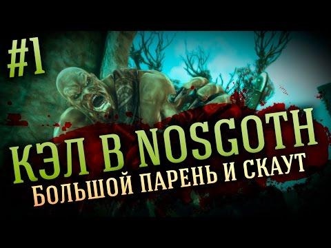 Кэл в Nosgoth #1 - Большой парень и скаут