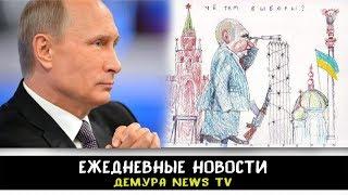 Путин нелепо опозорился с выборами в Украине