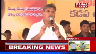 Kesineni Nani Speech In Ukku Deeksha @  Kadapa | 3rd Day