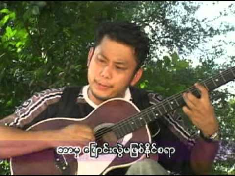 Myanmar Song, achit Oo By Pi Thet Kyaw video