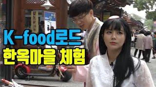 보겸&서윤] K-food로드 한옥마을 체험 및 전주 산채나물 전통음식 탐방