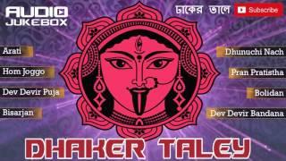 Bengali Devotional Songs 2015 | Instrumental |  Dhaker Taley | Sankar Das | Meera Audio