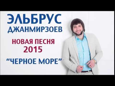 Джанмирзоев Эльбрус - Черное море