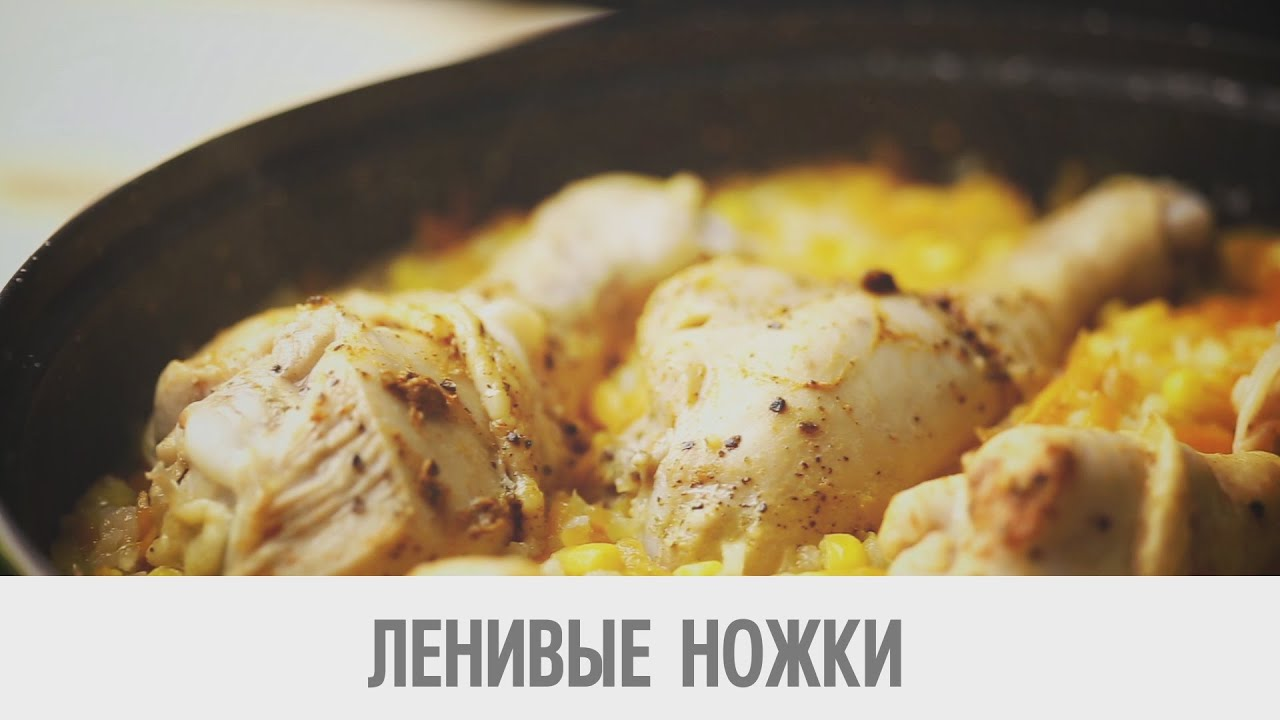 Курица в духовке с рисом и кукурузой рецепт пошагово в