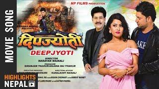 Manchheko Juni Estai Ta Honi - DEEPJYOTI Movie Song | Puskar Regmi, Rajani KC, Khusbu Khadka