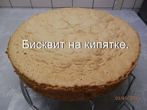 Рецепты бисквитного торта на кипятке