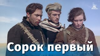 This Is Forty - Сорок первый / The Forty First