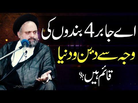 4 Bandon Ki Waja Sy Deen-O-Dunya Qaim Hayn..| Maula Ali (a.s) | H.I Syed Akhlaq Hussain Sherazi | 4K