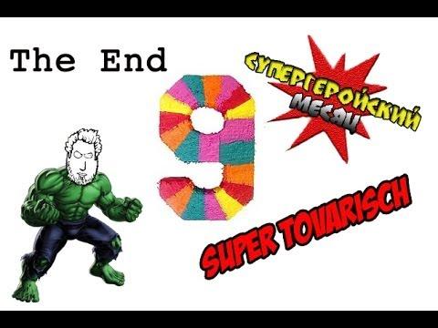 Супергеройский выпуск №9 | ФИНАЛ часть 1