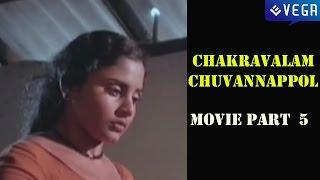 Chakravalam Chuvannappol Movie Part 5 || Super Hit Malayalam Movie
