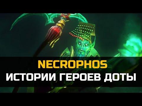 История Dota 2: Necrophos, Некр