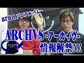 aranソロアルバム「ARCHVS -アーカイヴ-」情報解禁!!! MP3