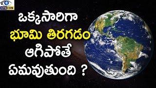 ఒక్కసారిగా భూమి తిరగడం ఆగిపోతే ఏమవుతుంది? || What would happen if the Earth stopped rotating?