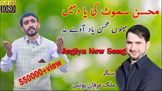 Jogiya New Song Dedicated To Mohsin Farooq | Malik Irfan Younis | Apna Tv |