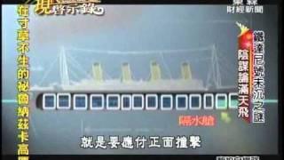 鐵達尼號沉船真相