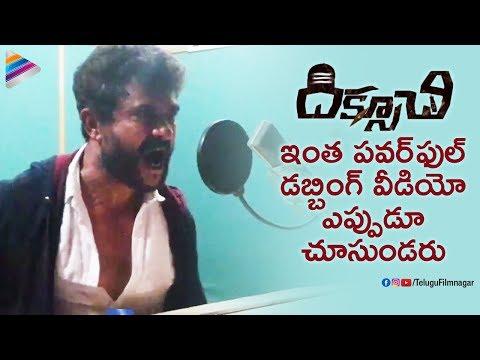 Chandra Sekhar POWERFUL DUBBING Video | Diksoochi Movie | 2018 Telugu Movies | Telugu FilmNagar