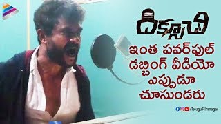 Chandra Sekhar POWERFUL DUBBING Video | Diksoochi Movie | 2018 Telugu Movies | Telugu FilmNagar