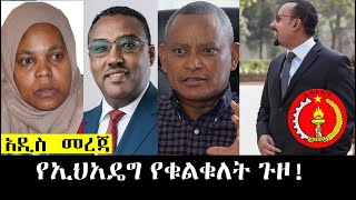 Ethiopian news Tamagn Media Amharic