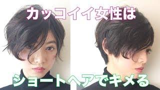 カッコイイ女性はショートヘアでキメる! 姫路美容院