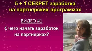 Фундамент стабильного заработка на партнерках (Видео1)