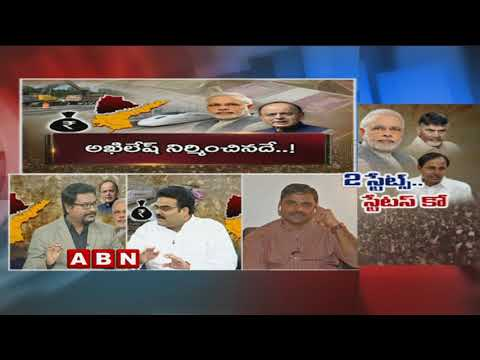 Debate | BJP Government Negligence on AP over Funds | Part 1