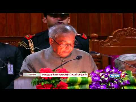 President Pranab Mukherjee on 16th Lok Sabha | INDIA | News7 Tamil