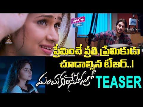 Manchu Kurise Velalo Movie Teaser | Latest Telugu Movie 2018 | Tollywood | YOYO Cine Talkies