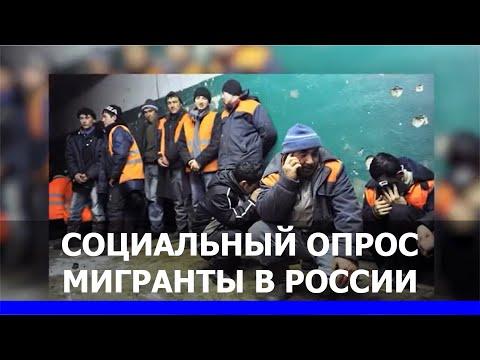 МИГРАНТЫ В РОССИИ. ТЕО-ТВ