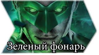 Корпус Зеленых Фонарей - Кто сыграет Хэла Джордана?