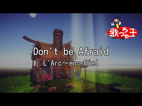 【カラオケ】Don't Be Afraid/L'Arc~en~Ciel